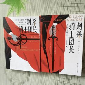 刺杀骑士团长【2册】