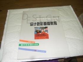 现代艺术设计基础教程:设计色彩基础教程  z