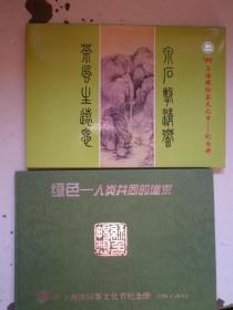 99年上海国际茶文化节纪念册【三张50分纪念信封和三张150分纪念信封】带外盒.