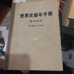 世界史编年手册~现代部分