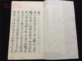 汉诗文抄本《复堂遗稿》2册全,汉诗1册,汉文儒学1册。盐谷宕阴跋