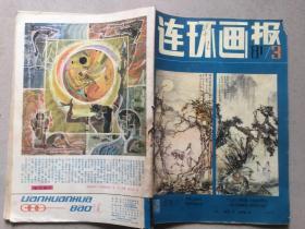 连环画报1981年3