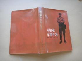 刘伯承军事生涯