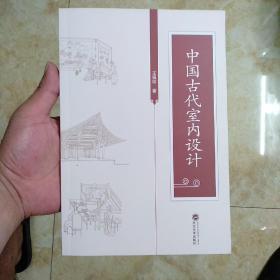 中国古代室内设计
