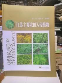 江苏主要农田入侵植物