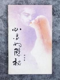 著名诗人、曾任中国散文诗研究会副会长 森森 1990年签赠刘-湛-秋《心灵的隐秘》平装一册  HXTX102531