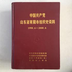 中国共产党山东省莱阳市组织史资料 1998-2008