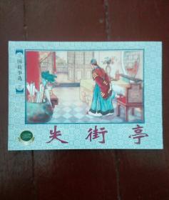 连环画--失街亭(三国故事选3)