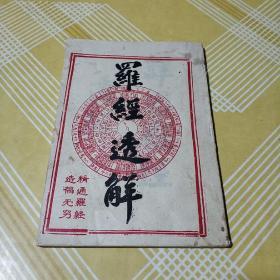 详图罗经透解(民间早期版本)