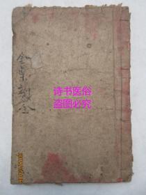 新刻正字金葉菊全:卷一至卷四——第七甫醉經堂機器版