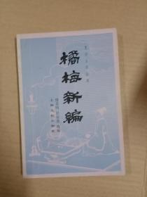 合售象棋古谱-梅花泉+橘梅新编(桔梅新编)【签名本】