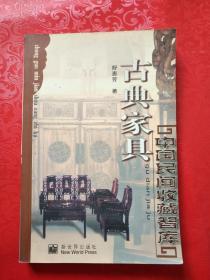 中国民间收藏智库:古典家具