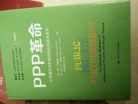 PPP革命:公共服务中的政府和社会资本合作