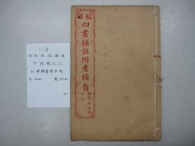 线装书《四书补注备旨》(下论卷之三)上海锦章图书局 B1-118