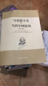 马克思主义与当代中国论丛. 第一辑