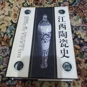 江西陶瓷史