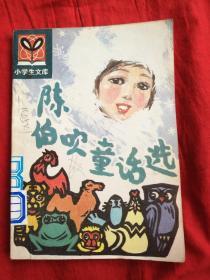 陈伯吹童话选(小学生文库)