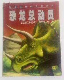 探索神奇的恐龙世界 恐龙总动员 16开彩图 江浙沪皖满50元包邮快递!