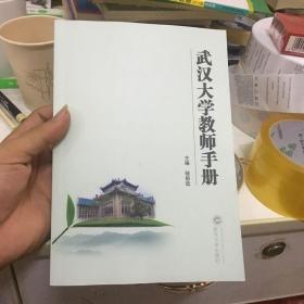 武汉大学教师手册
