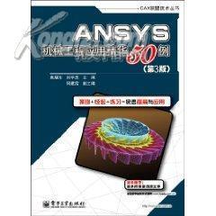 【正版】ANSYS机械工程应用精华50例
