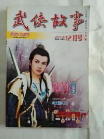 武侠故事2011年12月号.