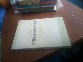 中国法治的源与基探索
