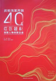 庆祝改革开放40年-中国建材创新人物创新企业