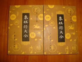 象棋谱大全第一册 第二册(影印)