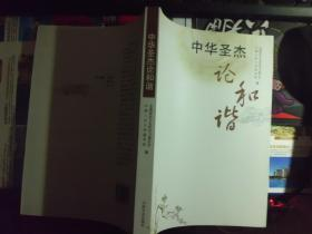 中华圣杰论和谐