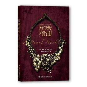 珍珠项链:A Pearl Necklace