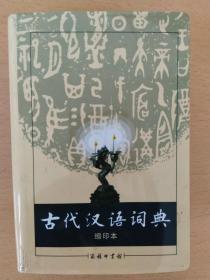 古代汉语词典(一版一印缩印本)