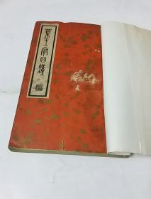 叶天寥四种(中国文学珍本丛书)