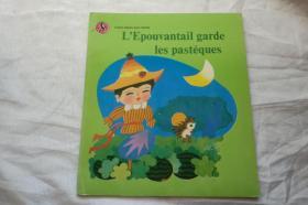中国童话:稻草人看瓜 (法文版)