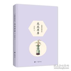 花花草草(周瘦鹃自编精品集)
