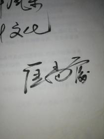 匡尚富手稿