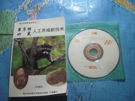 果子狸 竹鼠 人工养殖新技术(配光碟