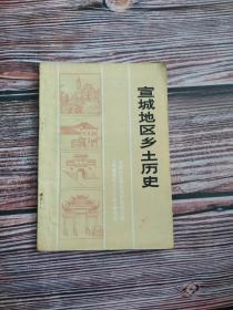 宣城地区乡土历史