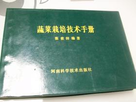 蔬菜栽培技术手册