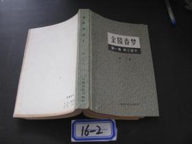 金陵春梦 第一集 郑三发子 16-2(货号16-2)