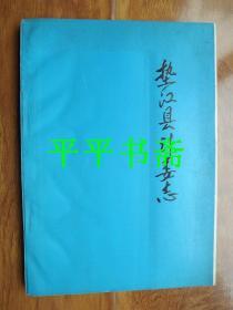 垫江县计委志(16开)