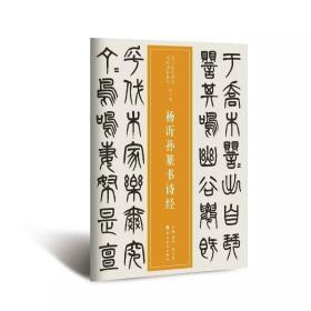 三百年稀见名家法书集粹 / 杨沂孙篆书诗经
