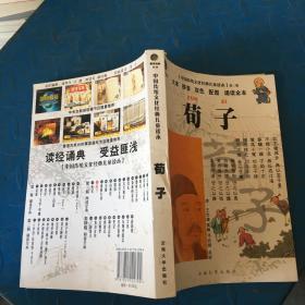 中国传统文化经典儿童读本:荀子(大字拼音双色配图诵读全本)