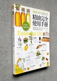 精油完全使用手册:320多种美颜·减龄.瘦身·安神·减压,勾魂的精油配方及自用法.