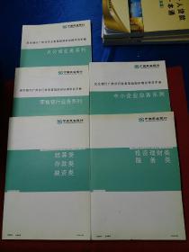 民生银行业务培训教材(五册)