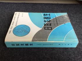 签名钤印赠本 外国文学 获诺贝尔文学奖作家丛书 【日瓦戈医生】 一版一印