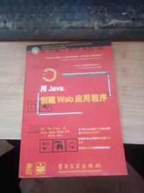 用Java创建Web应用程序
