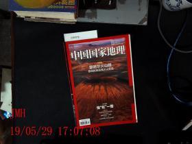 中国国家地理 2015.12