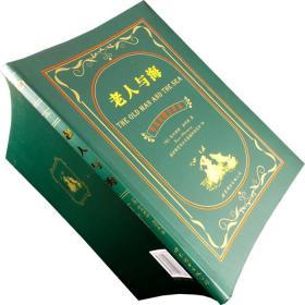 老人与海 海明威 中英对照全译本 美国小说书籍 正版