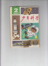 少年科学1987年2-12期少1期