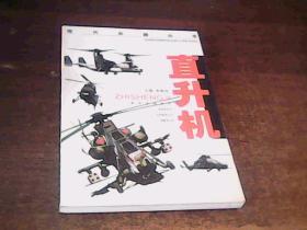 现代兵器丛书 直升机